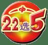 福建22选5