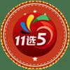 内蒙古11选5